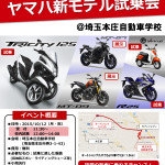 ヤマハ主催 埼玉 バイク 試乗会 追加情報