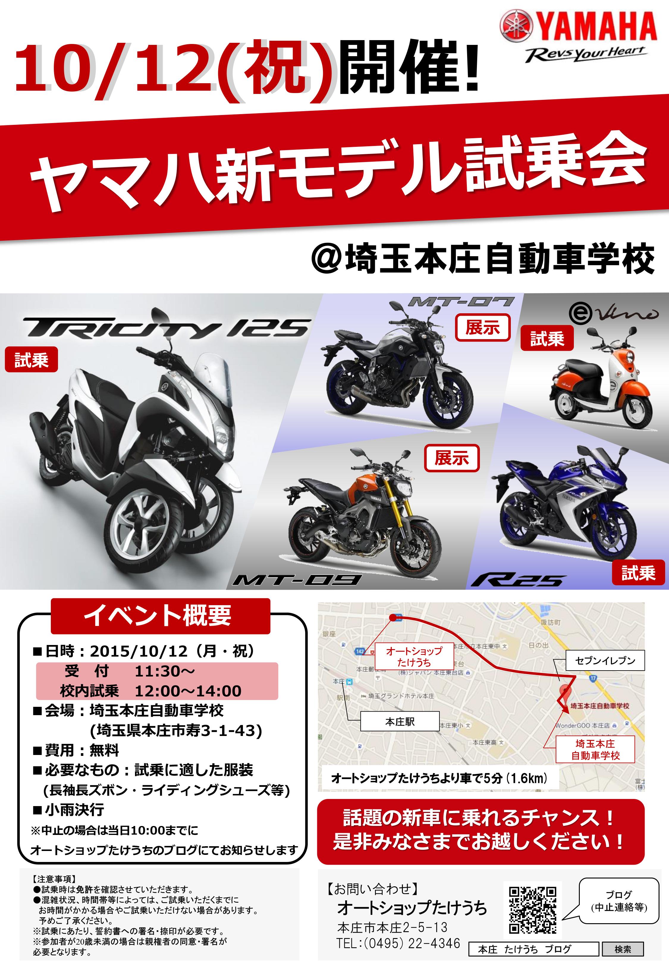 バイク試乗会in埼玉