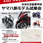 ヤマハ新モデル バイク試乗会in埼玉  本庄自動車学校