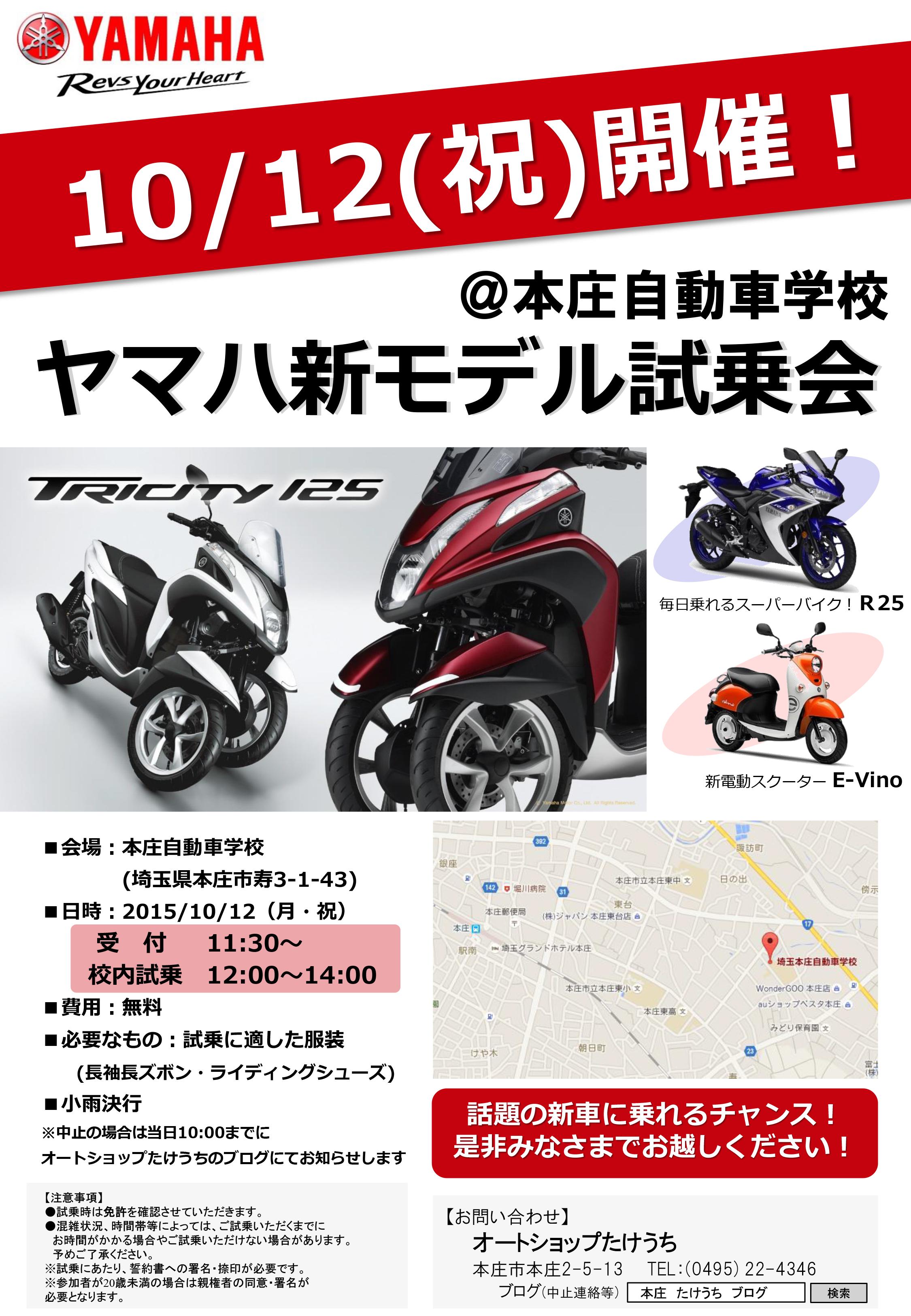 埼玉バイク試乗会