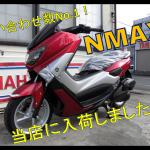 ヤマハ新型125cc【NMAX】入荷しました!