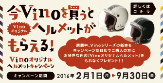 VinoCP_バナー_0613