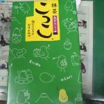 静岡のお土産「こっこ」ありがとう御座いました (^o^)丿